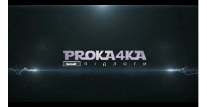 Тізер PROKA4KA Підлоги 2019