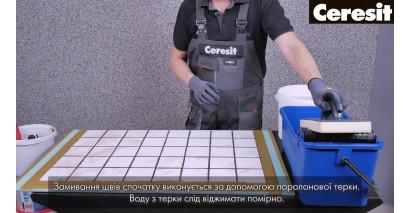 Ceresit CE40 цементний заповнювач швів: від приготовування до заповнення швів