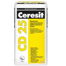 CD 25 Ремонтно-відновлювальна дрібнозерниста суміш, 25 кг